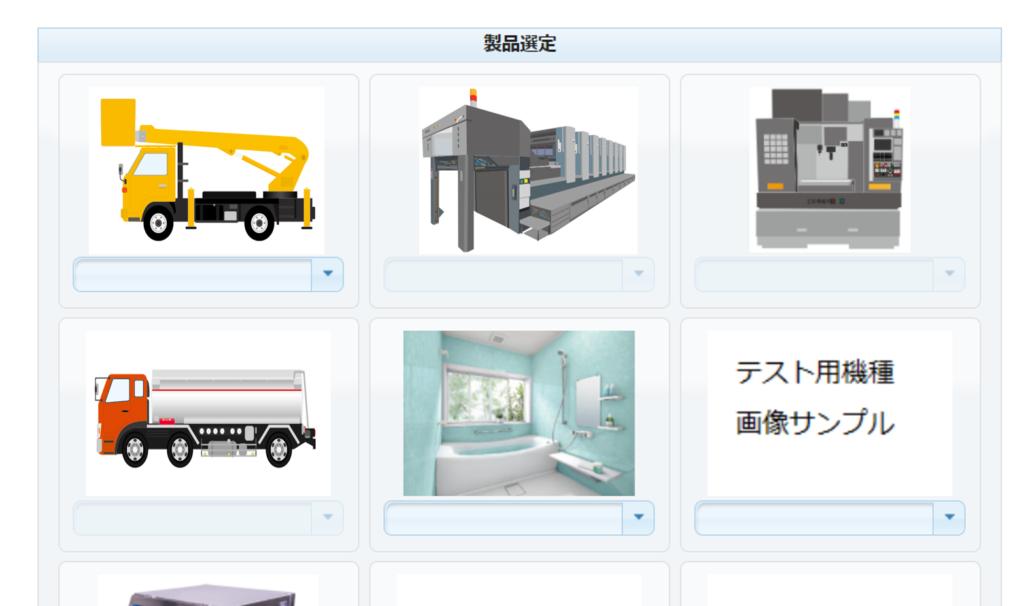製品ラインナップの画面の例