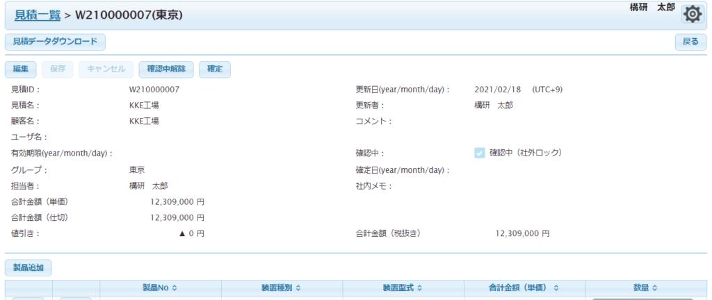 CPQの見積もりのヘッダー情報の画面の例